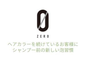 ZEROカラーケアフォーム_パドドゥリュクス