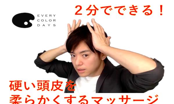 硬い頭皮を柔らかくするマッサージ方法