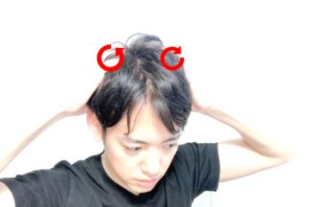 頭皮マッサージ 頭頂部