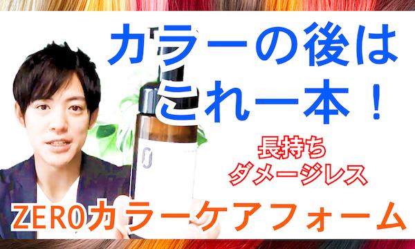 ZEROカラーケアフォーム紹介
