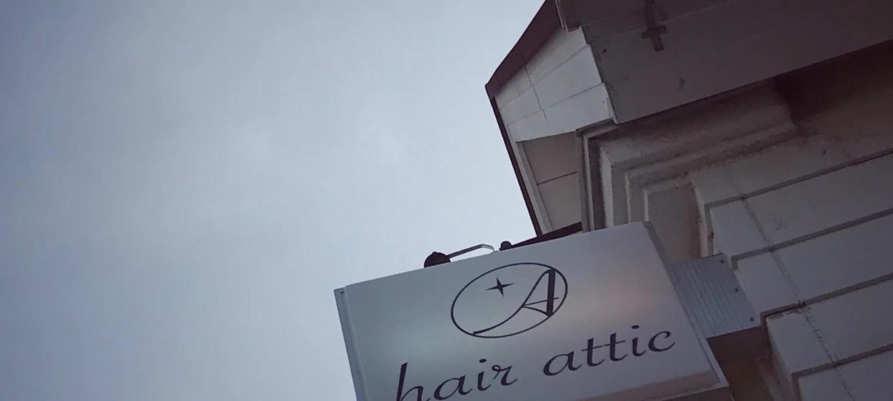 hair attic 岡山県